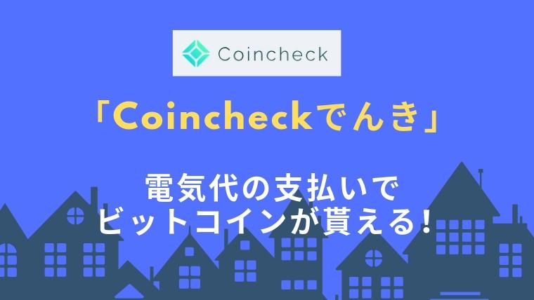 【Coincheckでんき】電気代の支払いで仮想通貨ビットコインBTCが貰える!無料でビットコインを貯めよう