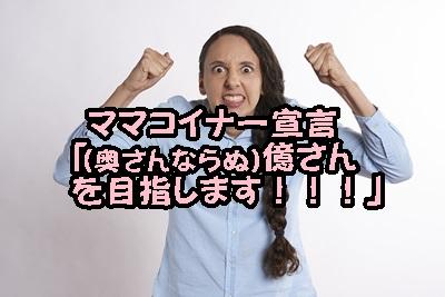 ママコイナー宣言「(奥さんならぬ)億さんを目指します!!!」