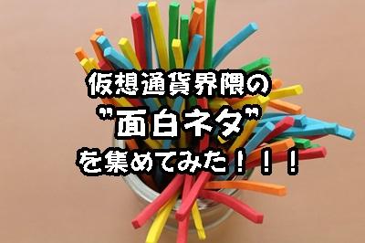"""仮想通貨界隈の""""""""面白ネタ""""""""を集めてみた!!!"""