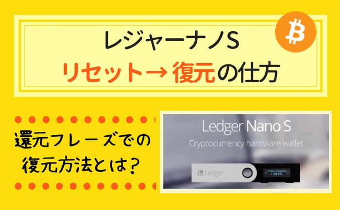 ハードウォレット レジャーナノS【リセット→復元】の仕方を画像付きで解説
