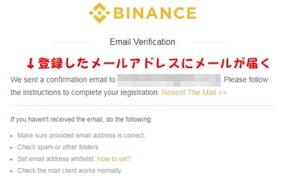 【初心者でも簡単】BINANCE(バイナンス)の登録方法