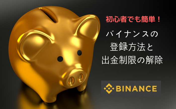 【初心者でも簡単】BINANCE(バイナンス)の登録方法と出金制限金額の解除