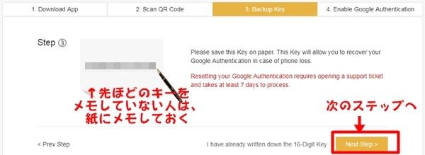 【初心者でも簡単】BINANCE(バイナンス)の登録方法:Google二重認証の設定方法