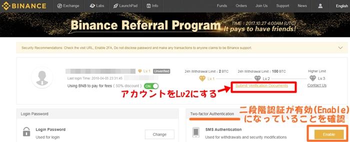 【初心者でも簡単】BINANCE(バイナンス)の登録方法:出金制限金額の解除方法