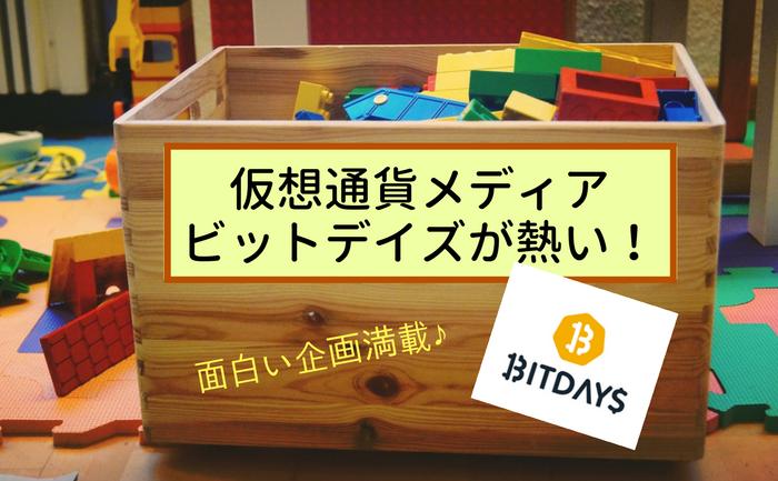 仮想通貨メディアBITDAYS(ビットデイズ)が熱い!面白い企画満載♪