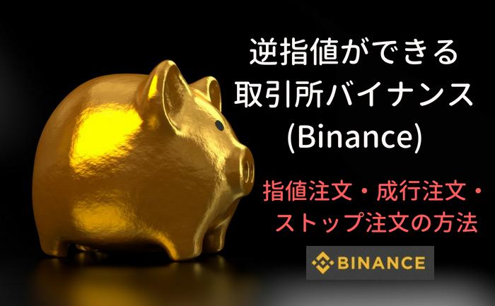逆指値ができる取引所バイナンス(Binance)【指値・成行・ストップ注文の方法】