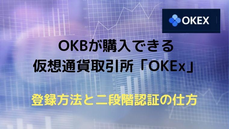 OKBが購入できる仮想通貨取引所「OKEx」の登録方法・二段階認証の仕方