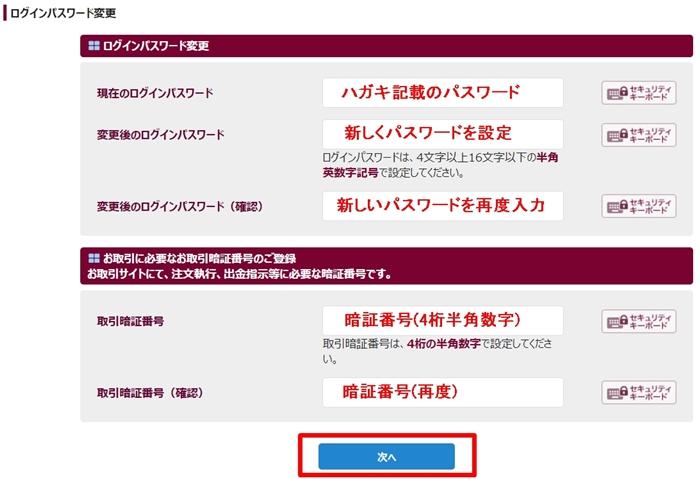 ビットポイント(BITPoint)の登録:ログインパスワード変更