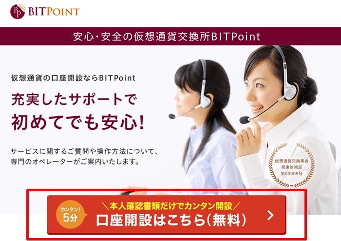 ビットポイント(BITPoint)の新規口座開設
