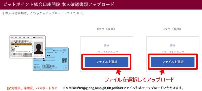 ビットポイント(BITPoint)の総合口座開設:本人確認書類のアップロード
