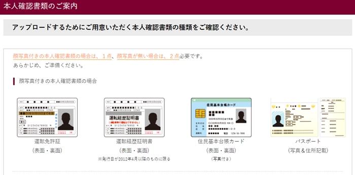 ビットポイント(BITPoint)の新規口座開設:本人確認書類