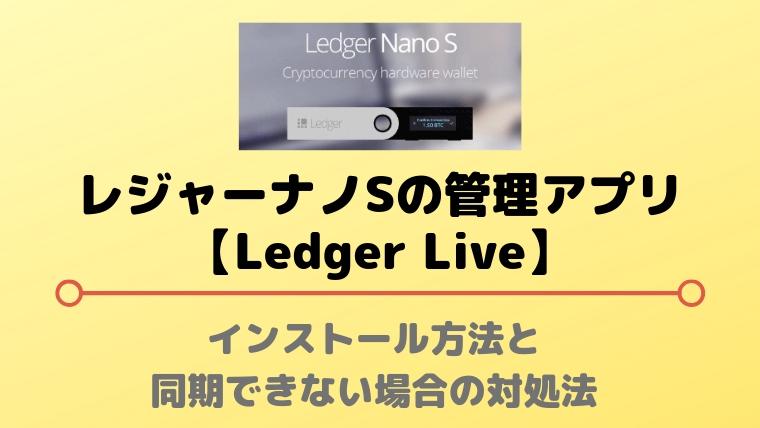 【Ledger Live】インストール方法と同期できない場合の対処法 Ledger Nano S(レジャーナノS)のアプリ