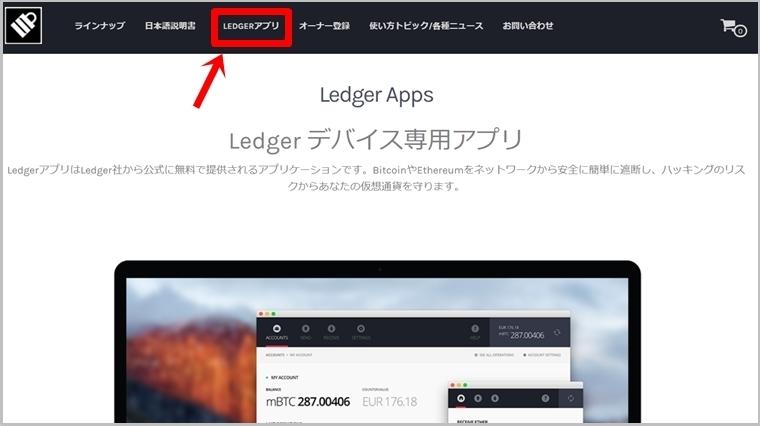 【Ledger Live】インストール方法|Ledger Nano S(レジャーナノS)のアプリ