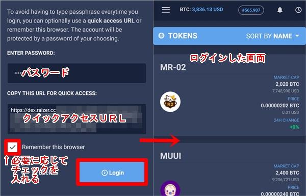 仮想通貨の分散取引所DEX【RAIZER.cc】の登録方法