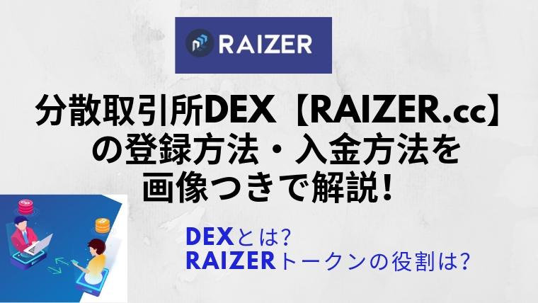 仮想通貨の分散取引所DEX【RAIZER.cc】の登録方法と入金方法を画像付きで解説!