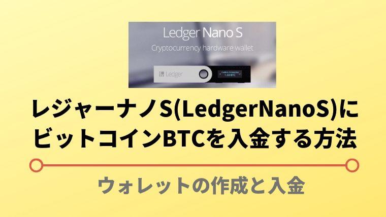 レジャーナノS(LedgerNanoS)にビットコインBTCを入金する方法|ウォレット作成と入金手順