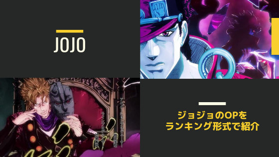 「ジョジョの奇妙な冒険」OPをランキング形式で紹介!【ジョジョ歴8年】
