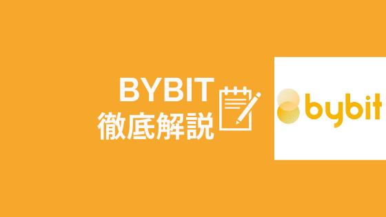 bybit(バイビット)の特徴・メリット・デメリットを徹底解説!【人気急上昇】