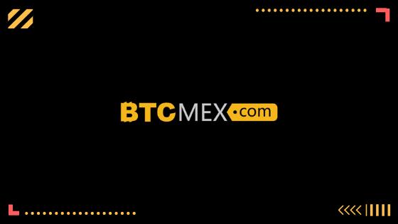 BTCMEX(BTCメックス)の特徴・評判・メリットを徹底解説!