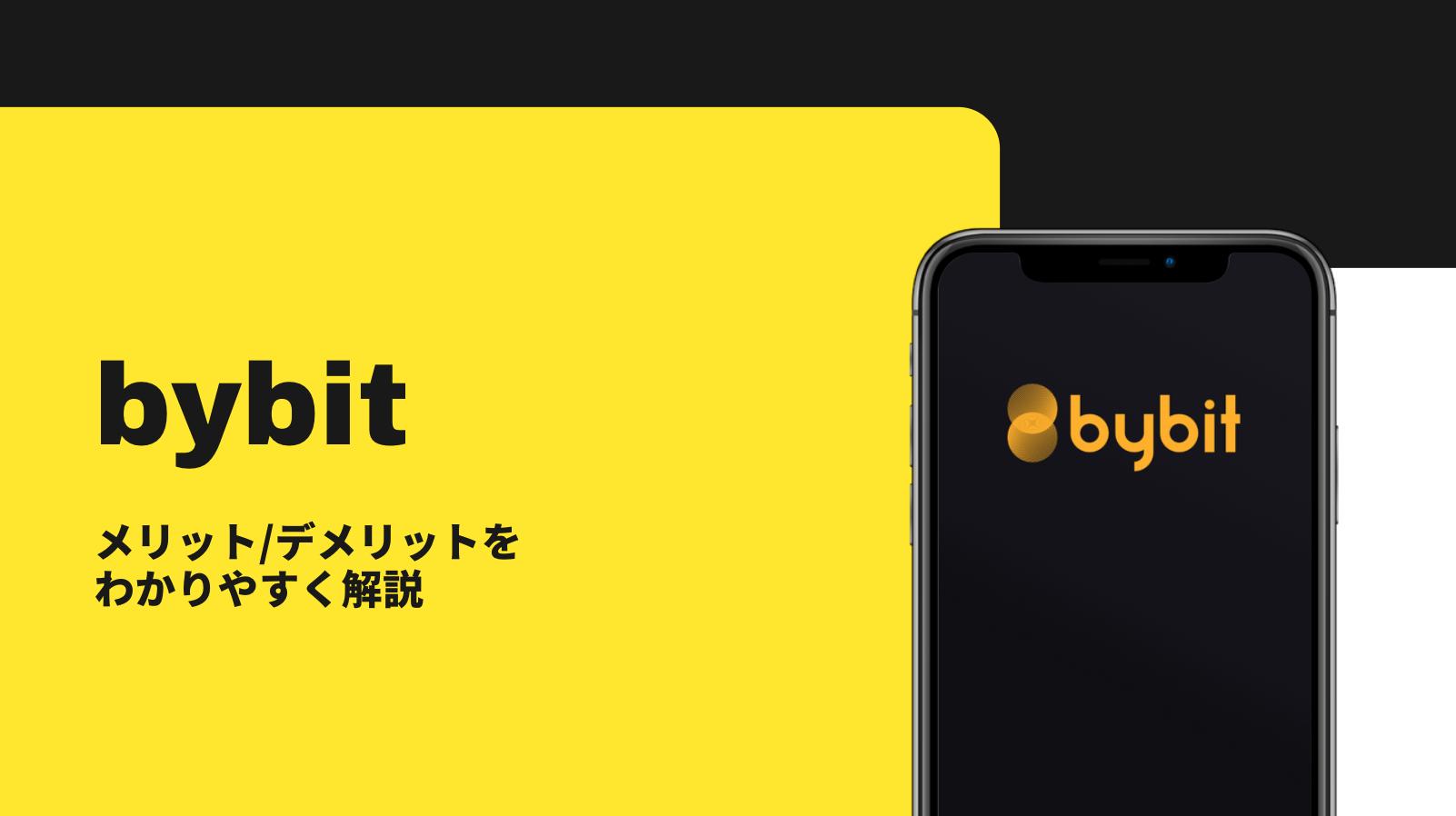 bybit(バイビット)の特徴・メリット・デメリットを徹底解説!