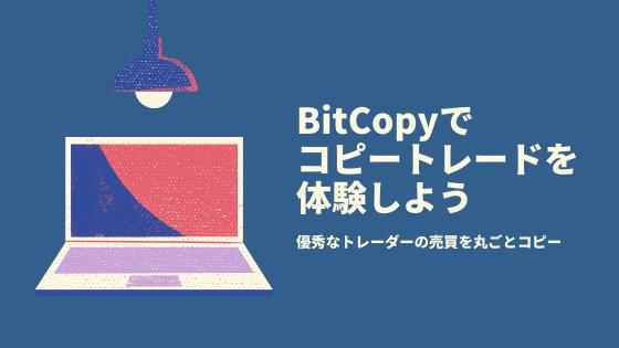 コピートレードは「BitCopy(ビットコピー)」がおすすめ!特徴や使い方を徹底解説!