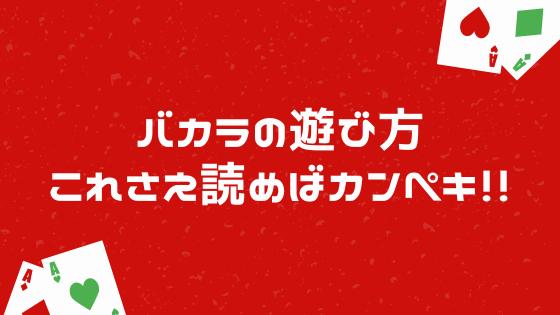 【必読】バカラのルールとは?カジノ初心者でも簡単に遊べるゲームです!