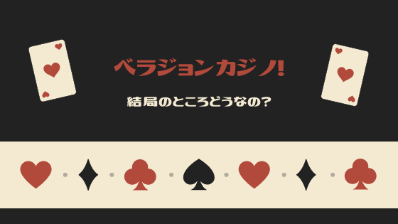 ベラジョンカジノの評判ってどうなの?結局勝てないオンカジなの?