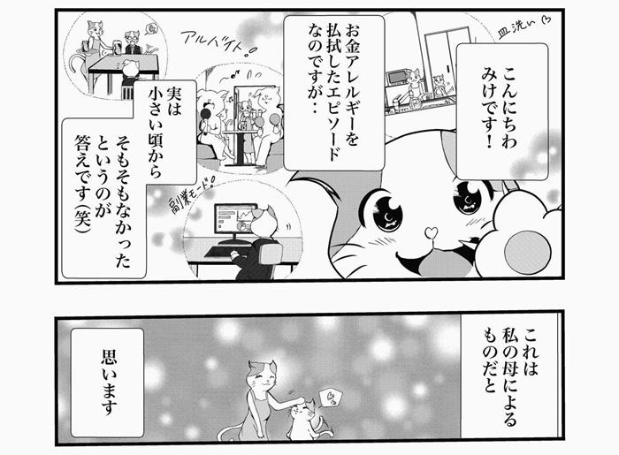 私のお金のエピソードが「漫画」になりました!大河内薫マネリテ戦略室の企画