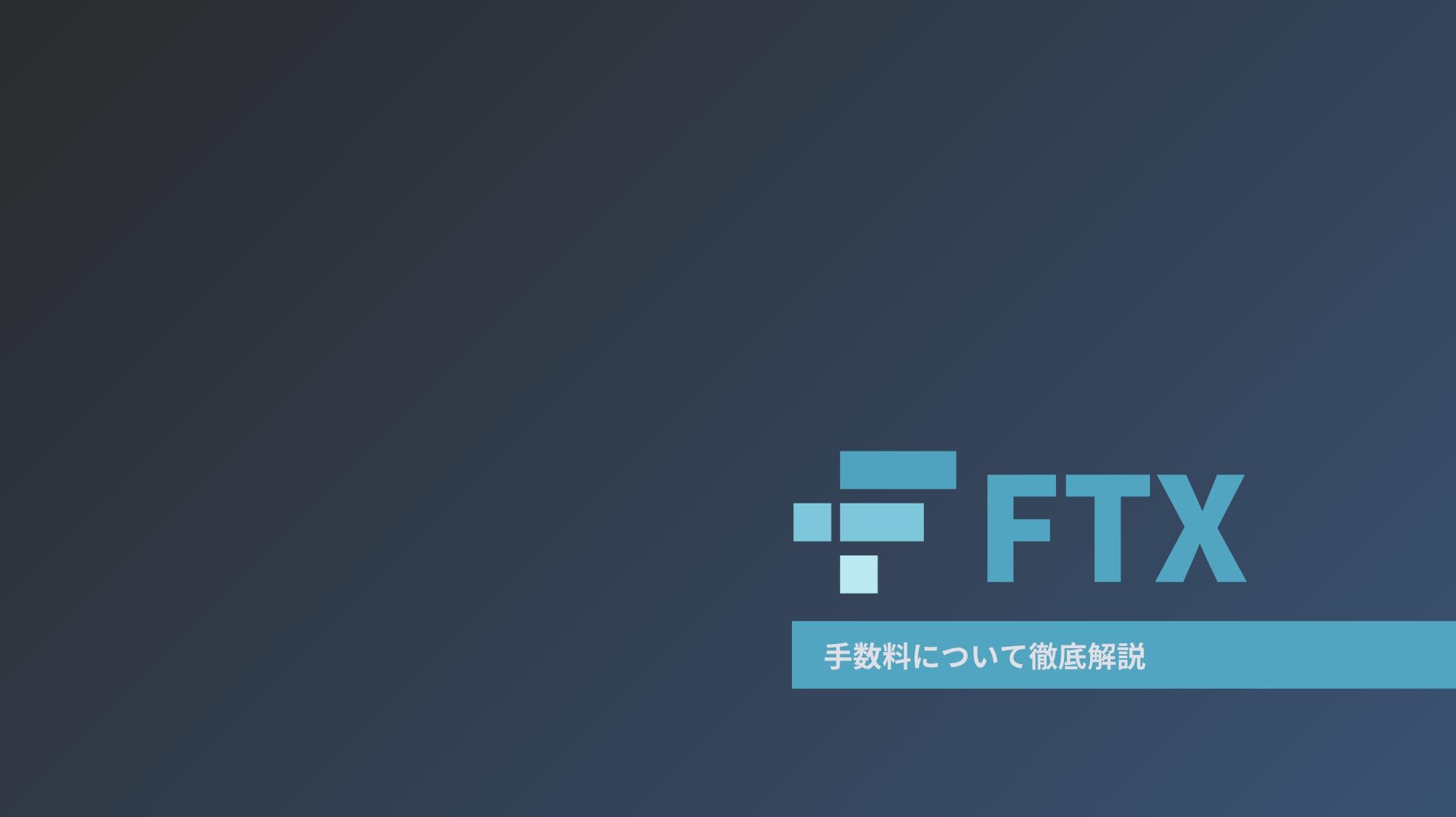 FTXの手数料が高いってホント?!手数料をお得にする方法を徹底解説!