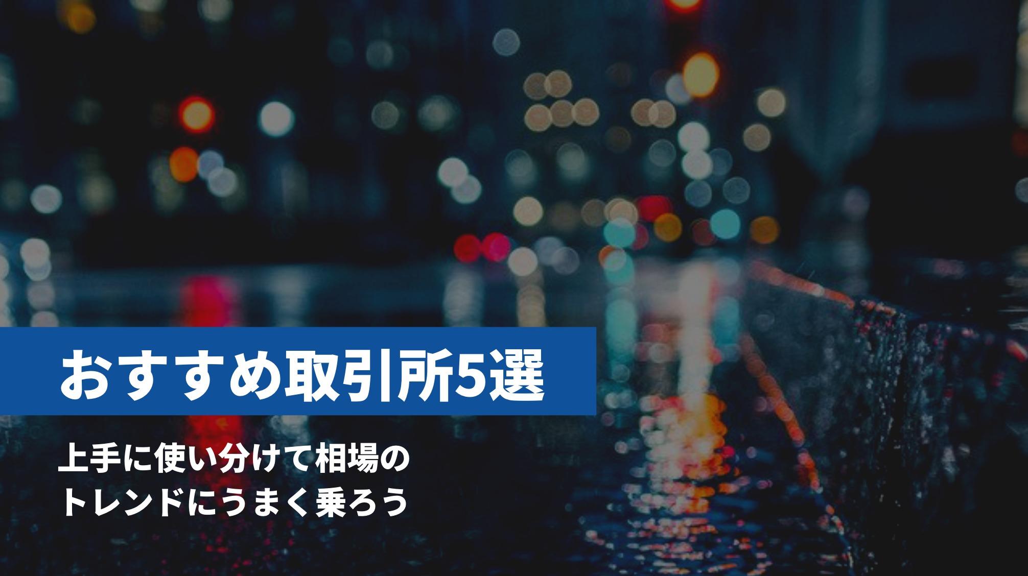 おすすめ仮想通貨取引所5選!!上手に使い分けて相場のトレンドにうまく乗ろう!!!