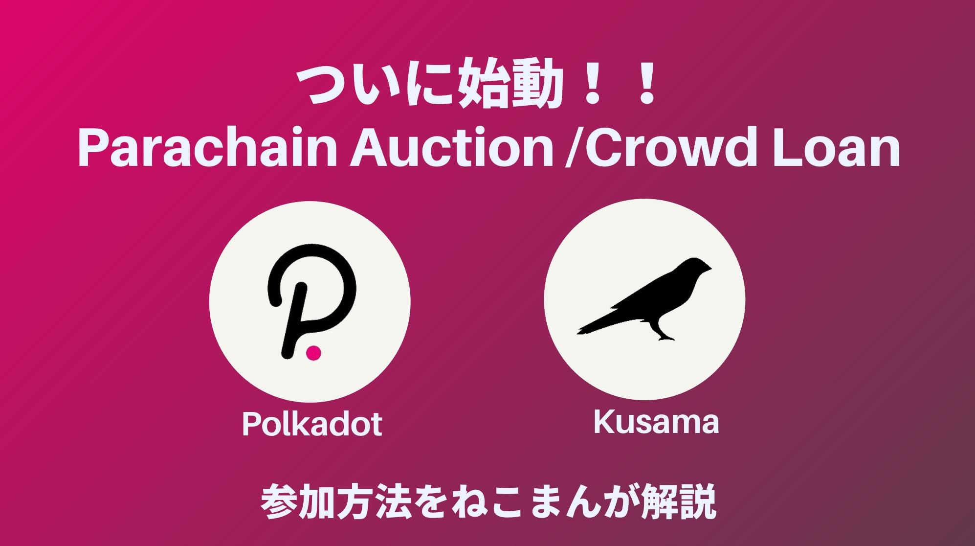 【初心者向け】Parachain Auction / Crowd Loanとは?参加方法も解説します。