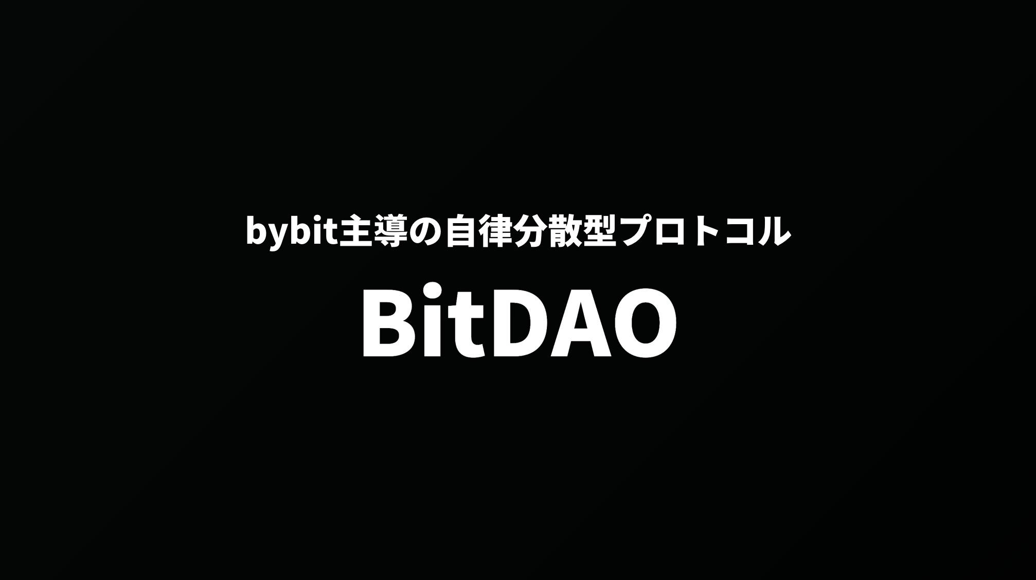 BybitがDeFiへ参入!?BitDAO(BIT Token)について徹底解説