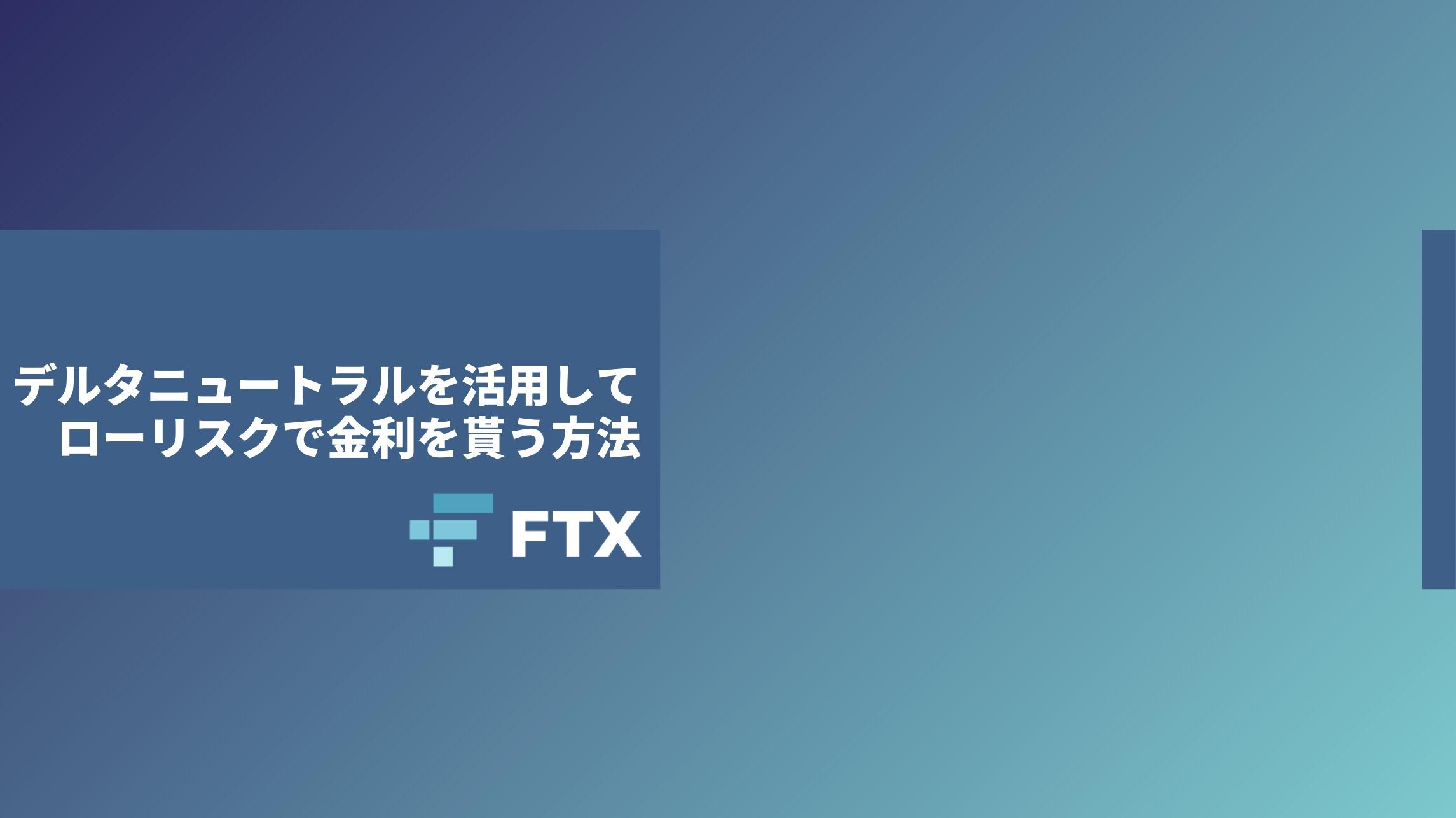 【超簡単】FTXでデルタニュートラル戦略を駆使してFRを稼ぐ方法
