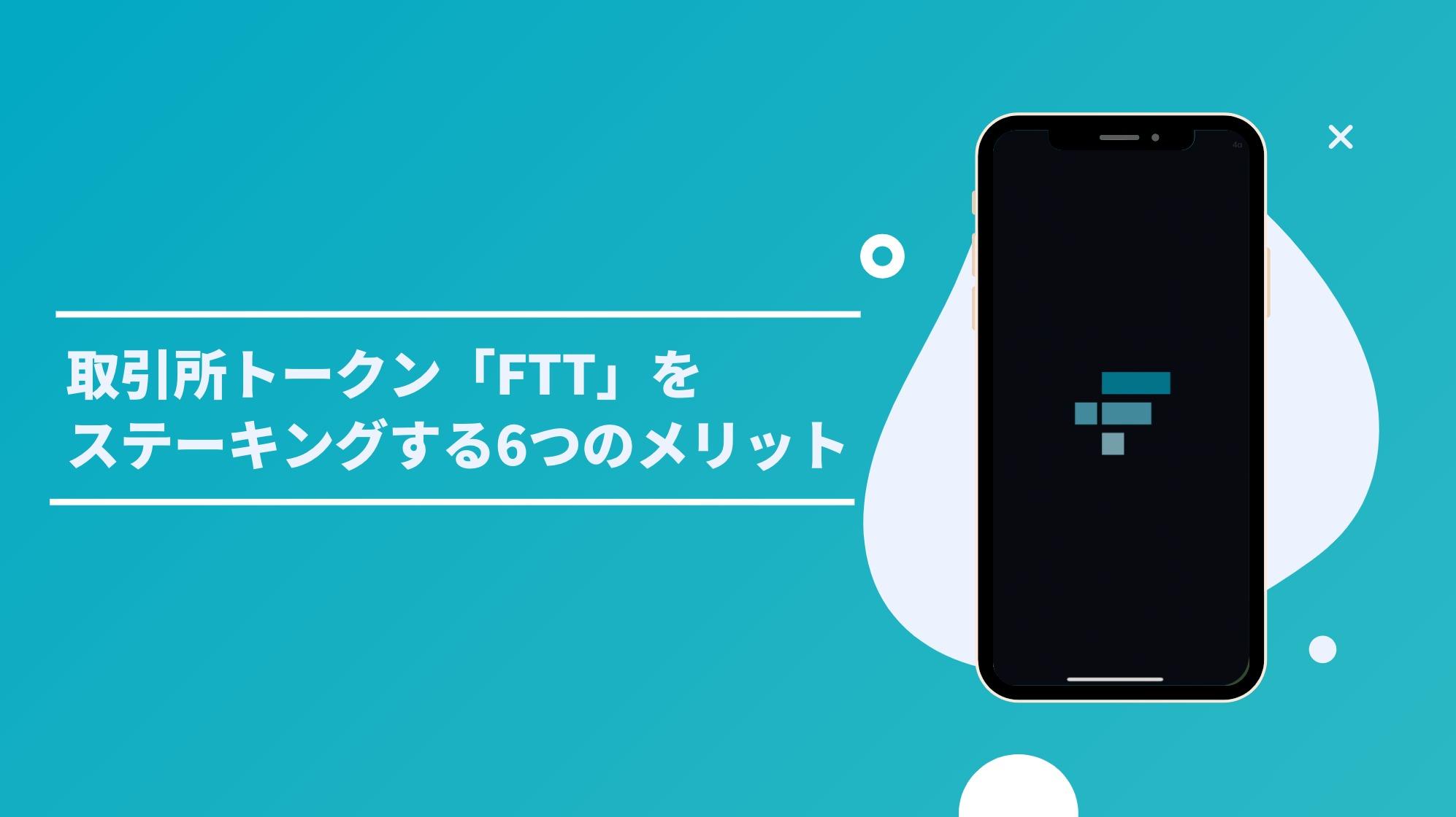 取引所トークン「FTT(FTX Token)」をステーキングする6つのメリット